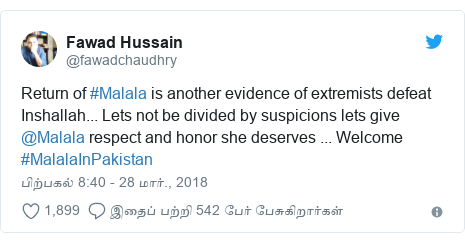 டுவிட்டர் இவரது பதிவு @fawadchaudhry: Return of #Malala is another evidence of extremists defeat Inshallah... Lets not be divided by suspicions lets give @Malala respect and honor she deserves ... Welcome #MalalaInPakistan