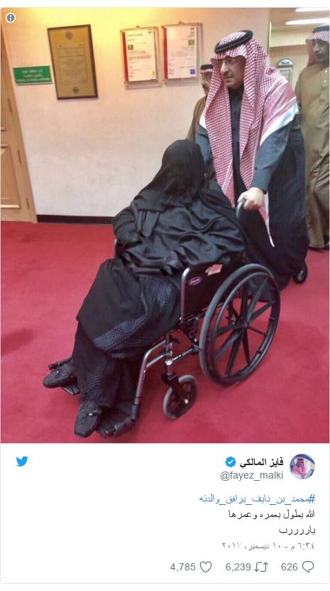 تويتر رسالة بعث بها @fayez_malki: #محمد_بن_نايف_يرافق_والدتهالله يطول بعمره وعمرهاياررررب