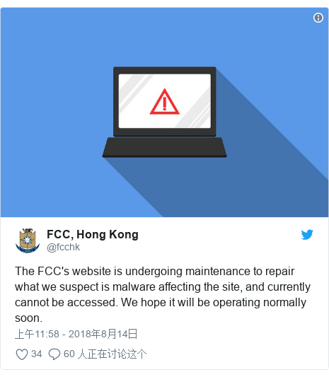 Twitter 用户名 @fcchk: The FCC's website is undergoing maintenance to repair what we suspect is malware affecting the site, and currently cannot be accessed. We hope it will be operating normally soon.
