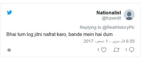 ٹوئٹر پوسٹس @fcpxedit کے حساب سے: Bhai tum log jitni nafrat karo, bande mein hai dum