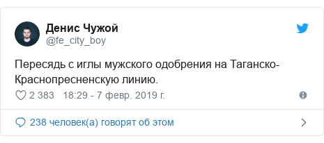 Twitter пост, автор: @fe_city_boy: Пересядь с иглы мужского одобрения на Таганско-Краснопресненскую линию.