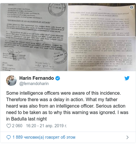 Twitter пост, автор: @fernandoharin: Some intelligence officers were aware of this incidence. Therefore there was a delay in action. What my father heard was also from an intelligence officer. Serious action need to be taken as to why this warning was ignored. I was in Badulla last night