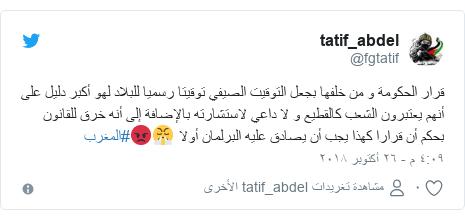 تويتر رسالة بعث بها @fgtatif: قرار الحكومة و من خلفها بجعل التوقيت الصيفي توقيتا رسميا للبلاد لهو أكبر دليل على أنهم يعتبرون الشعب كالقطيع و لا داعي لاستشارته بالإضافة إلى أنه خرق للقانون بحكم أن قرارا كهذا يجب أن يصادق عليه البرلمان أولا 😤😡#المغرب