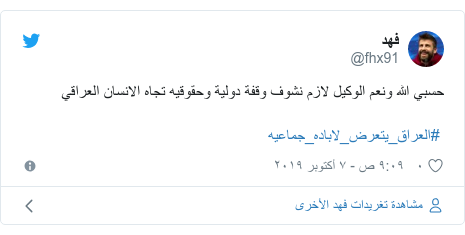 تويتر رسالة بعث بها @fhx91: حسبي الله ونعم الوكيل لازم نشوف وقفة دولية وحقوقيه تجاه الانسان العراقي  #العراق_يتعرض_لاباده_جماعيه