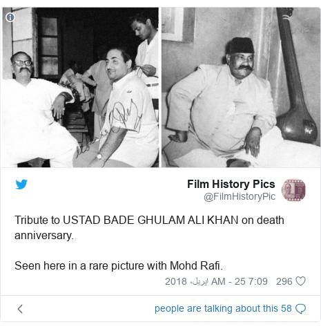 ٹوئٹر پوسٹس @FilmHistoryPic کے حساب سے: Tribute to USTAD BADE GHULAM ALI KHAN on death anniversary.Seen here in a rare picture with Mohd Rafi.