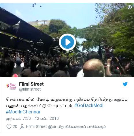 டுவிட்டர் இவரது பதிவு @filmistreet: சென்னையில்  மோடி வருகைக்கு எதிர்ப்பு தெரிவித்து கறுப்பு பலூன் பறக்கவிட்டு போராட்டம். #GoBackModi #ModiInChennai