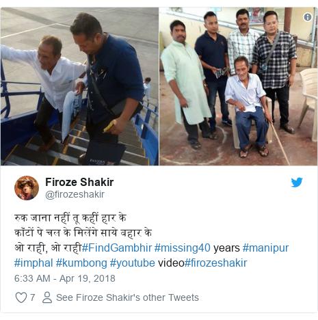 Twitter post by @firozeshakir: रुक जाना नहीं तू कहीं हार केकाँटों पे चल के मिलेंगे साये बहार केओ राही, ओ राही#FindGambhir #missing40 years #manipur #imphal #kumbong #youtube video#firozeshakir