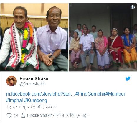 Twitter post by @firozeshakir: #FindGambhir#Manipur #Imphal #Kumbong