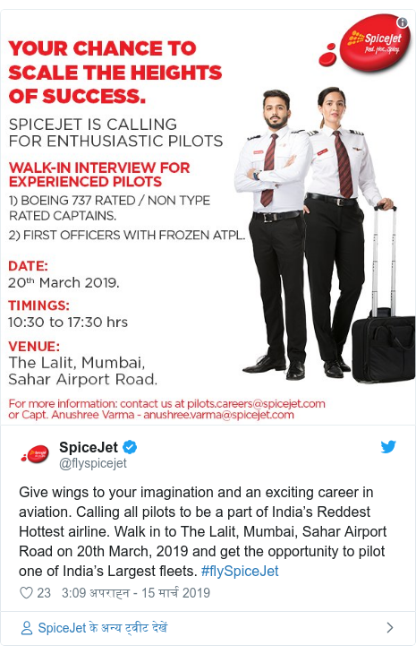 ट्विटर पोस्ट @flyspicejet: Give wings to your imagination and an exciting career in aviation. Calling all pilots to be a part of India's Reddest Hottest airline. Walk in to The Lalit, Mumbai, Sahar Airport Road on 20th March, 2019 and get the opportunity to pilot one of India's Largest fleets. #flySpiceJet