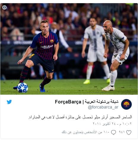 تويتر رسالة بعث بها @forcabarca_ar: الساحر الصغير آرثر ميلو تحصل على جائزة أفضل لاعب في المباراة.