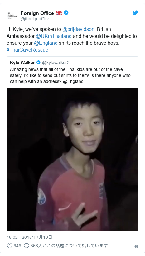 Twitter post by @foreignoffice: Hi Kyle, we've spoken to @brijdavidson, British Ambassador @UKinThailand and he would be delighted to ensure your @England shirts reach the brave boys. #ThaiCaveRescue