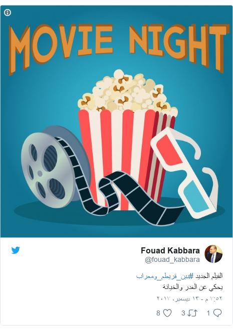 تويتر رسالة بعث بها @fouad_kabbara: الفيلم الجديد #بين_قريطم_ومعراب يحكي عن الغدر والخيانة