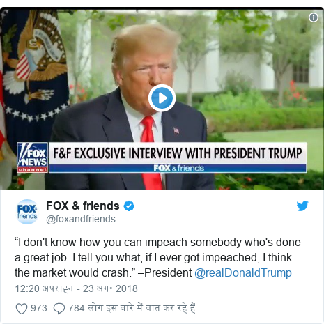 "ट्विटर पोस्ट @foxandfriends: ""I don't know how you can impeach somebody who's done a great job. I tell you what, if I ever got impeached, I think the market would crash."" –President @realDonaldTrump"