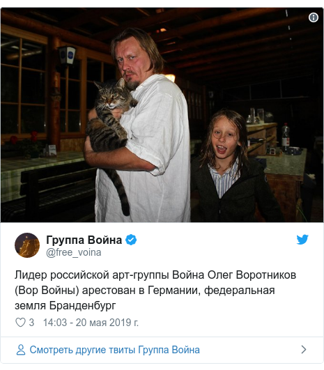 Twitter пост, автор: @free_voina: Лидер российской арт-группы Война Олег Воротников (Вор Войны) арестован в Германии, федеральная земля Бранденбург