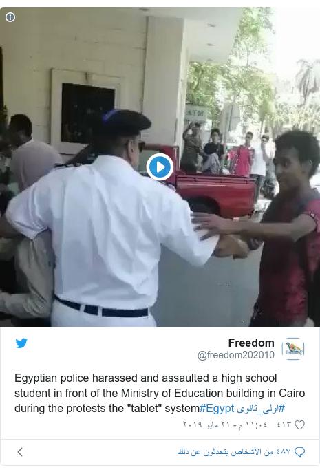 "تويتر رسالة بعث بها @freedom202010: Egyptian police harassed and assaulted a high school student in front of the Ministry of Education building in Cairo during the protests the ""tablet"" system#Egypt #اولى_ثانوى"