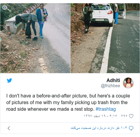 پست توییتر از @frizhbee: I don't have a before-and-after picture, but here's a couple of pictures of me with my family picking up trash from the road side whenever we made a rest stop. #trashtag