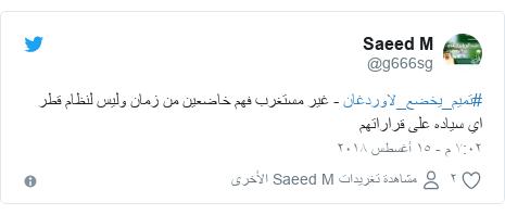 تويتر رسالة بعث بها @g666sg: #تميم_يخضع_لاوردغان - غير مستغرب فهم خاضعين من زمان وليس لنظام قطر اي سياده على قراراتهم