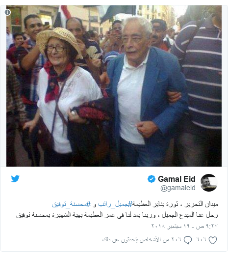 تويتر رسالة بعث بها @gamaleid: ميدان التحرير ، ثورة يناير العظيمة#جميل_راتب و #محسنة_توفيقرحل عنا المبدع الجميل ، وربنا يمد لنا في عمر العظيمة بهية الشهيرة بمحسنة توفيق