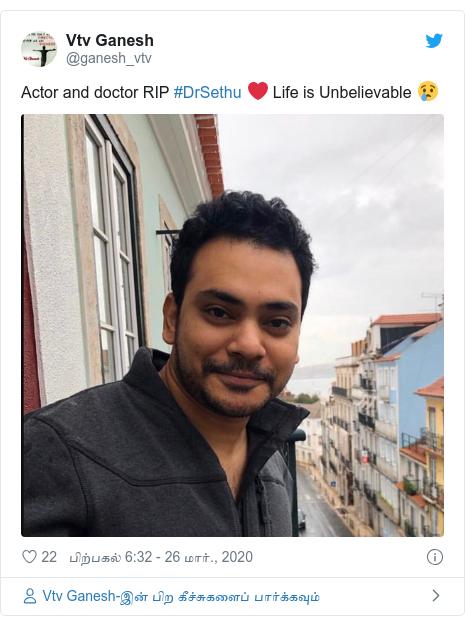 டுவிட்டர் இவரது பதிவு @ganesh_vtv: Actor and doctor RIP #DrSethu ❤️ Life is Unbelievable 😢