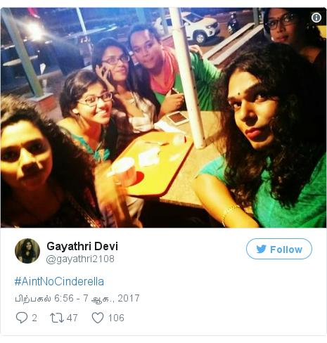 டுவிட்டர் இவரது பதிவு @gayathri2108