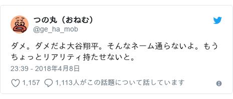 Twitter post by @ge_ha_mob: ダメ。ダメだよ大谷翔平。そんなネーム通らないよ。もうちょっとリアリティ持たせないと。