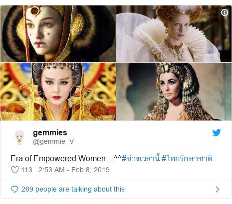 Twitter හි @gemmie_V කළ පළකිරීම: Era of Empowered Women ...^^#ช่วงเวลานี้ #ไทยรักษาชาติ