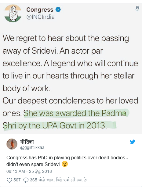 Twitter post by @ggiittiikkaa: Congress has PhD in playing politics over dead bodies - didn't even spare Sridevi 😵