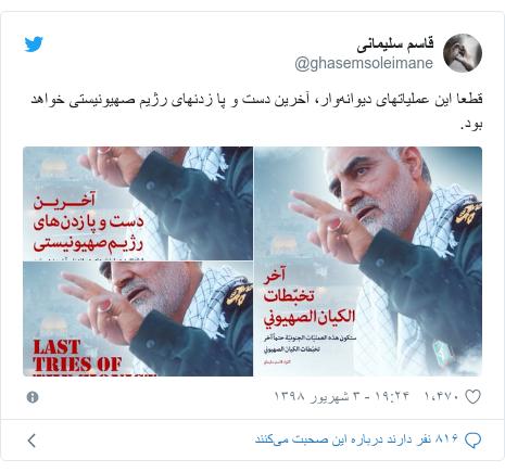 پست توییتر از @ghasemsoleimane: قطعا این عملیاتهای دیوانهوار، آخرین دست و پا زدنهای رژیم صهیونیستی خواهد بود.