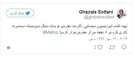 پست توییتر از @ghazalesoltani: تهيه كننده اپوزيسيون سينمايى، كارمند دفترشو فرستاد دنبال نخودسياه؛ بعدشم يه كارى كرد تو ٥ دقيقه من از دفترش فرار كردم! #Metoo