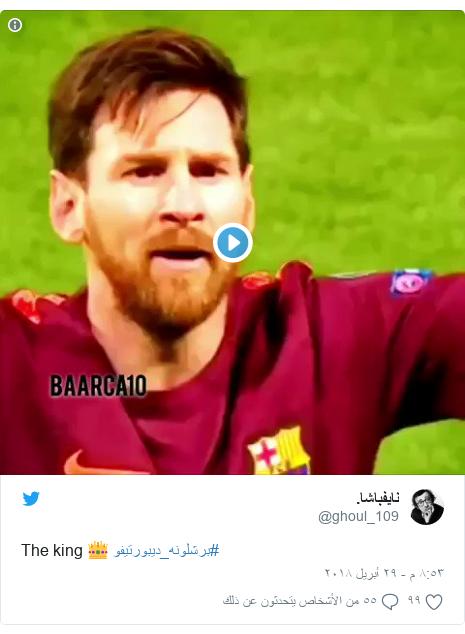 تويتر رسالة بعث بها @ghoul_109: The king 👑 #برشلونه_ديبورتيفو