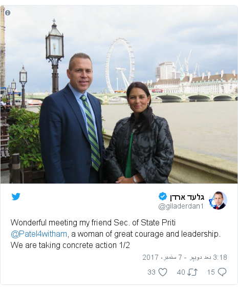 ٹوئٹر پوسٹس @giladerdan1 کے حساب سے: Wonderful meeting my friend Sec. of State Priti @Patel4witham, a woman of great courage and leadership. We are taking concrete action 1/2
