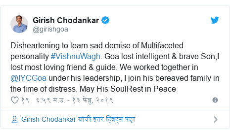 Twitter post by @girishgoa: Disheartening to learn sad demise of Multifaceted personality #VishnuWagh. Goa lost intelligent & brave Son,I lost most loving friend & guide. We worked together in ⁦@IYCGoa⁩ under his leadership, I join his bereaved family in the time of distress. May His SoulRest in Peace