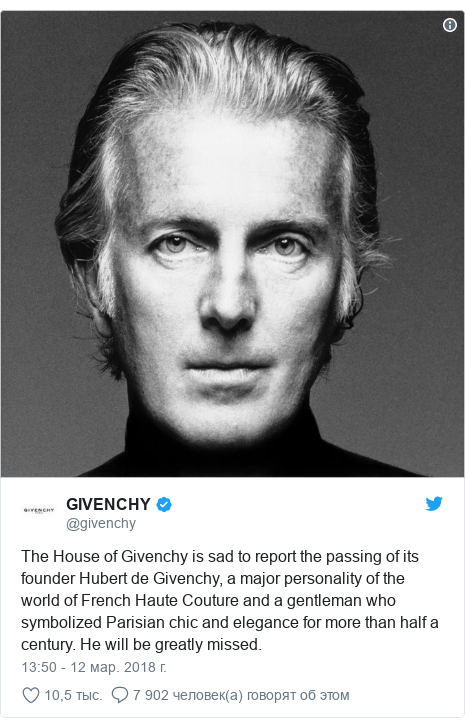 Twitter пост, автор: @givenchy: The House of Givenchy is sad to report the passing of its founder Hubert de Givenchy, a major personality of the world of French Haute Couture and a gentleman who symbolized Parisian chic and elegance for more than half a century. He will be greatly missed.
