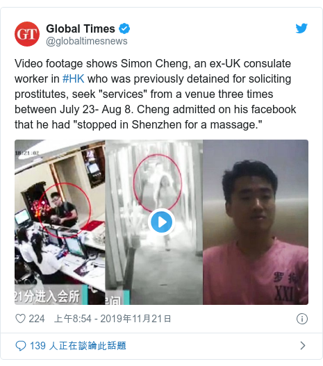 """Twitter 用戶名 @globaltimesnews: Video footage shows Simon Cheng, an ex-UK consulate worker in #HK who was previously detained for soliciting prostitutes, seek """"services"""" from a venue three times between July 23- Aug 8. Cheng admitted on his facebook that he had """"stopped in Shenzhen for amassage."""""""