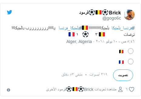 تويتر رسالة بعث بها @gogo6c: #فرنسا_بلجيكا  بلجيكاااااااااااااا🇧🇪#بلجيكا_فرنسا   يااااااررررررررب بالجيكااااتوقعات               🇧🇪 ٣     ⚽️   ١ 🇫🇷