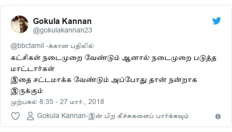டுவிட்டர் இவரது பதிவு @gokulakannan23: கட்சிகள் நடைமுறை வேண்டும் ஆனால் நடைமுறை படுத்த மாட்டார்கள்இதை சட்டமாக்க வேண்டும் அப்போது தான் நன்றாக இருக்கும்