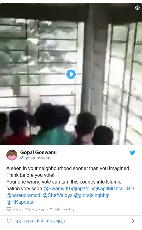 Twitter post by @gopugoswami: A seen in your neighbourhood sooner than you imagined.....Think before you vote!Your one wrong vote can turn this country into Islamic nation very soon @Swamy39 @ippatel @KapilMishra_IND @narendramodi @ShefVaidya @girirajsinghbjp @HKupdate