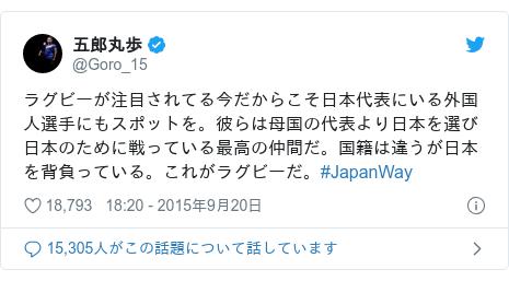 Twitter post by @Goro_15: ラグビーが注目されてる今だからこそ日本代表にいる外国人選手にもスポットを。彼らは母国の代表より日本を選び日本のために戦っている最高の仲間だ。国籍は違うが日本を背負っている。これがラグビーだ。#JapanWay