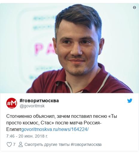 Twitter пост, автор: @govoritmsk: Стогниенко объяснил, зачем поставил песню «Ты просто космос, Стас» после матча Россия-Египет