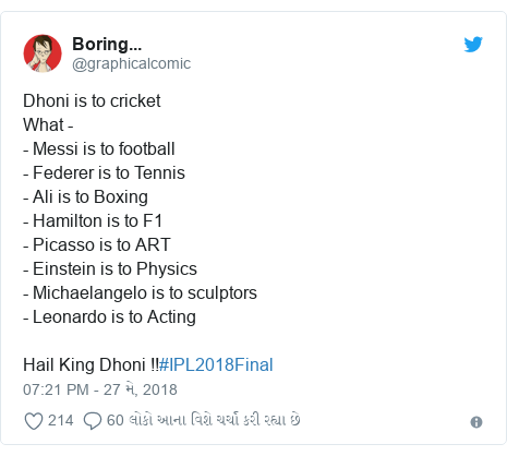 Twitter post by @graphicalcomic: Dhoni is to cricket What -- Messi is to football- Federer is to Tennis- Ali is to Boxing- Hamilton is to F1- Picasso is to ART- Einstein is to Physics- Michaelangelo is to sculptors- Leonardo is to ActingHail King Dhoni !!#IPL2018Final