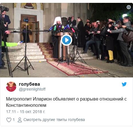 Twitter пост, автор: @greenlightoff: Митрополит Иларион объявляет о разрыве отношений с Константинополем