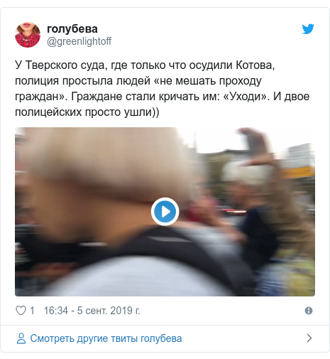 Twitter пост, автор: @greenlightoff: У Тверского суда, где только что осудили Котова, полиция простыла людей «не мешать проходу граждан». Граждане стали кричать им  «Уходи». И двое полицейских просто ушли))