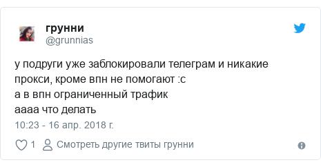 Twitter пост, автор: @grunnias: у подруги уже заблокировали телеграм и никакие прокси, кроме впн не помогают  са в впн ограниченный трафикаааа что делать