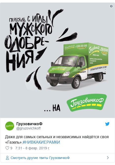 Twitter пост, автор: @gruzovichkoff: Даже для самых сильных и независимых найдётся своя «Газель».#НИВКАКИЕРАМКИ