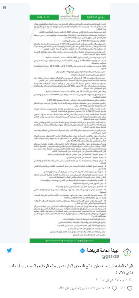 تويتر رسالة بعث بها @gsaksa: الهيئة العامة للرياضة تعلن نتائج التحقيق الواردة من هيئة الرقابة والتحقيق بشأن ملف نادي الاتحاد