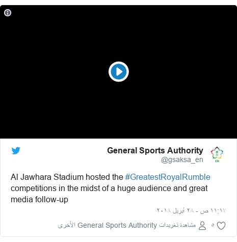 تويتر رسالة بعث بها @gsaksa_en: Al Jawhara Stadium hosted the #GreatestRoyalRumble competitions in the midst of a huge audience and great media follow-up