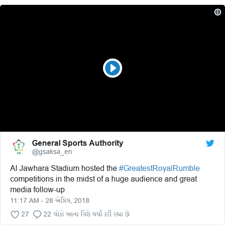 Twitter post by @gsaksa_en: Al Jawhara Stadium hosted the #GreatestRoyalRumble competitions in the midst of a huge audience and great media follow-up