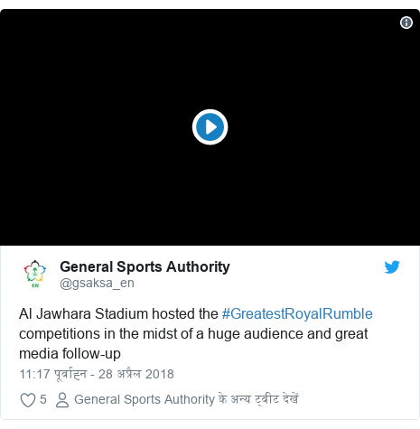 ट्विटर पोस्ट @gsaksa_en: Al Jawhara Stadium hosted the #GreatestRoyalRumble competitions in the midst of a huge audience and great media follow-up