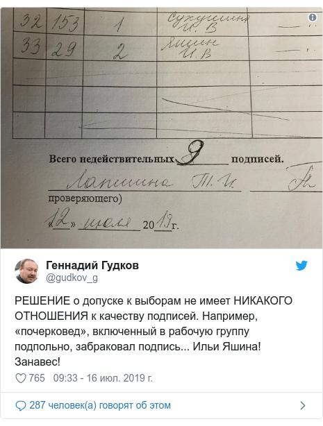 Twitter пост, автор: @gudkov_g: РЕШЕНИЕ о допуске к выборам не имеет НИКАКОГО ОТНОШЕНИЯ к качеству подписей. Например, «почерковед», включенный в рабочую группу подпольно, забраковал подпись... Ильи Яшина! Занавес!
