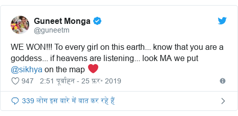 ट्विटर पोस्ट @guneetm: WE WON!!! To every girl on this earth... know that you are a goddess... if heavens are listening... look MA we put @sikhya on the map ❤️